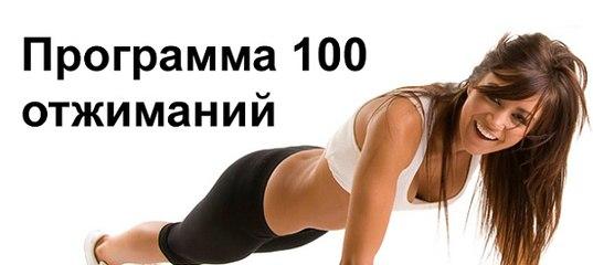 Программа 100 отжиманий