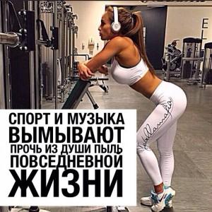 мотивация для девушек