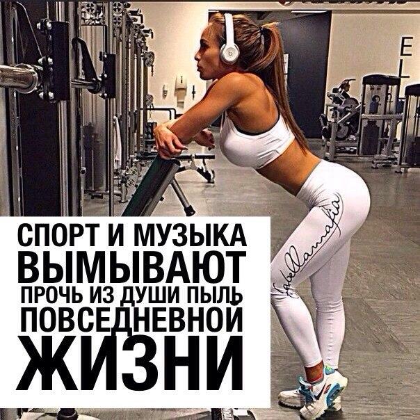 мотивация к спорту и здоровому образу жизни