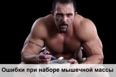 популярные ошибки в наборе мышечной массы